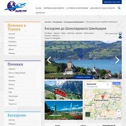 Екскурзия до Шоколадовата Швейцария с автобус през юни
