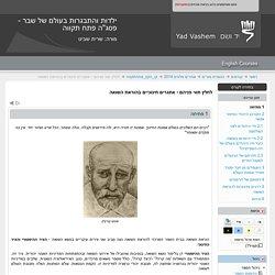 לחלץ תווי פניהם - אתגרים חינוכיים בהוראת השואה: פתיחה