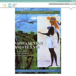 Νεοελληνική Λογοτεχνία (Γ Γενικού Λυκείου - Ομ. Προσ/σμού Ανθρωπιστικών Σπουδών): Ηλεκτρονικό Βιβλίο