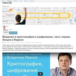 Введение в криптографию и шифрование, часть первая. Лекция в Яндексе / Блог компании Яндекс