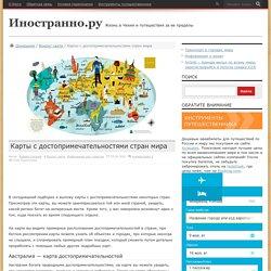 Карты с достопримечательностями стран мира - Иностранно.ру