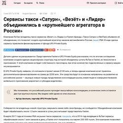 Сервисы такси «Сатурн», «Везёт» и «Лидер» объединились в «крупнейшего агрегатора в России»