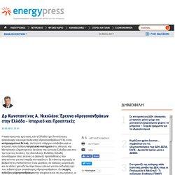 Δρ Κωνσταντίνος Α. Νικολάου: Έρευνα υδρογονανθράκων στην Ελλάδα - Ιστορικό και Προοπτικές