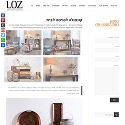 קונסולה לכניסה לבית - קונסולות רהיטים בעיצובים ייחודיים
