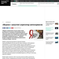 «Яндекс» запустит агрегатор автосервисов