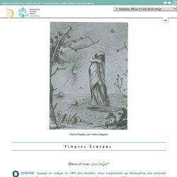 Νέα Ελληνική Λογοτεχνία (Β Γενικού Λυκείου – Γενικής Παιδείας): Ηλεκτρονικό Βιβλίο