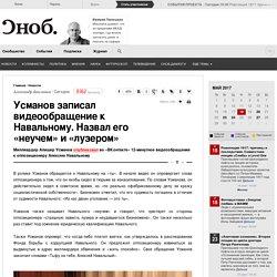 Усманов записал видеообращение к Навальному. Назвал его «неучем» и «лузером» – Александр Бакланов – Новости – Материалы сайта – Сноб