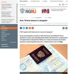 ВС РФ уточнил, когда автовладелец становится собственником машины — Российская газета
