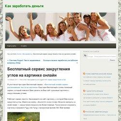 » Бесплатный сервис закругления углов на картинке онлайн