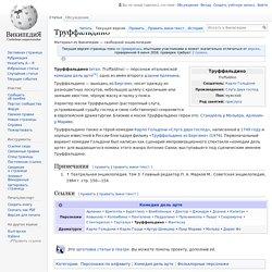 Труффальдино