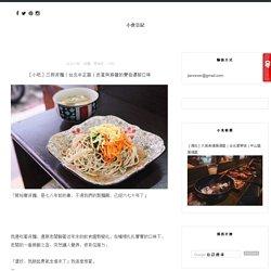 [小吃]三郎涼麵|台北中正區|皮蛋與麻醬的雙倍濃郁口味 - 小食日記