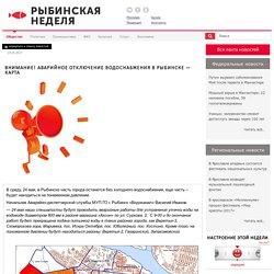 Внимание! Аварийное отключение водоснабжения в Рыбинске — карта
