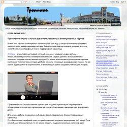Блог Александра Баданова Йошкар-Ола: Креативное видео с использованием различных анимированных героев