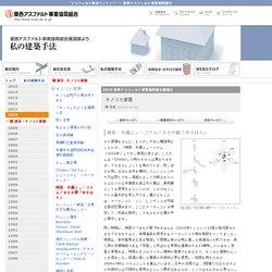 隈 研吾 - キノコと建築:東西アスファルト事業協同組合
