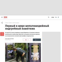 Первый в мире мультимедийный надгробный памятник