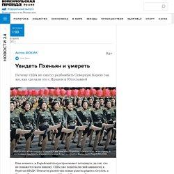 Увидеть Пхеньян и умереть