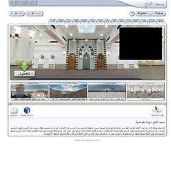 مسجد الفتح - جولة إفتراضية