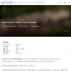 天津蓟县于庆成美术馆 / 张华建筑 – 天津大学建筑设计研究院