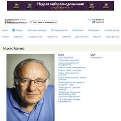 Ицхак Адизес — МИФ
