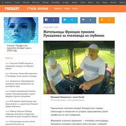 Жительницы Франции приняли Лукашенко за пчеловода из глубинки