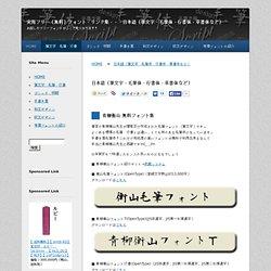 実用フリー(無料)フォントリンク集・・・日本語(筆文字・毛筆体・行書体・草書体など)
