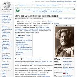 Волошин, Максимилиан Александрович. Википедия.