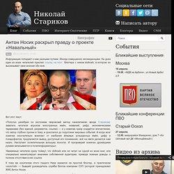 Антон Носик раскрыл правду о проекте «Навальный»