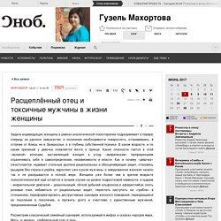 Расщеплённый отец и токсичные мужчины в жизни женщины – Гузель Махортова – Блог – Сноб
