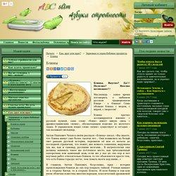 Блины – сайт диетолога Людмилы Денисенко