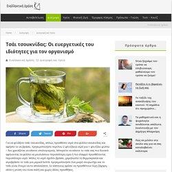 Τσάι τσουκνίδας: Οι ευεργετικές του ιδιότητες για τον οργανισμό - Εναλλακτική Δράση