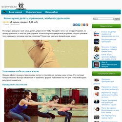 Какие делать упражнения, чтобы похудели ноги и диета для них