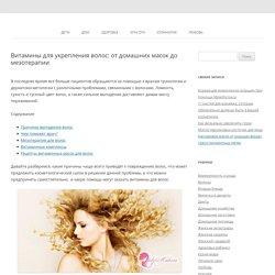 Витамины для волос: для роста, укрепления и от выпадения