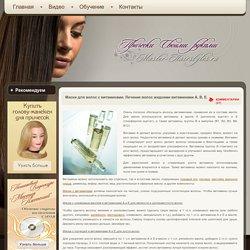 Маски для волос с витаминами. Лечение волос жидкими витаминами А, В, Е.