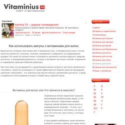 Витамины для волос в ампулах и их правильное использование