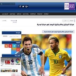 مبارة البرازيل والارجنتين اليوم في مبارة ودية - بي اون سبورتس
