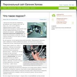 Персональный сайт Евгения Хапова