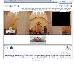 مسجد البيعة - جولة إفتراضية