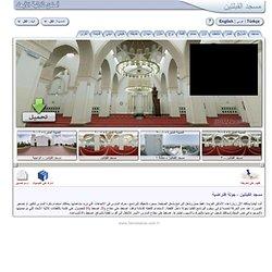 مسجد القبلتين - جولة إفتراضية