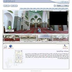 مسجد قباء - جولة إفتراضية