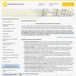 Проектирование объектов связи - Лицензии связи, проектирование объектов связи, лицензии на телематические услуги. Проектирование ЛВС, АТС.