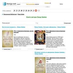 Книги Омара Хайяма - бесплатно скачать или читать онлайн без регистрации - все книги автора в электронном виде бесплатно!