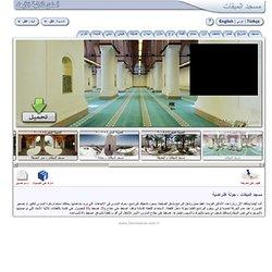 مسجد الميقات - جولة إفتراضية