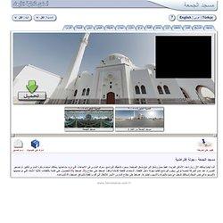 مسجد الجمعة - جولة إفتراضية