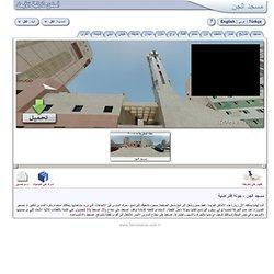 مسجد الجن - جولة إفتراضية