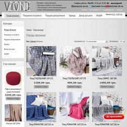 Купить вязаный плед ручной работы из экологичных материалов в Киеве