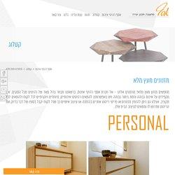 מזנונים מעץ מלא בהתאמה אישית - אסף רהיטי איכות