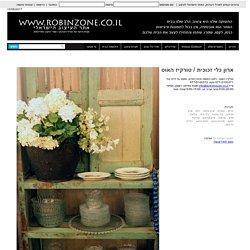 אורלי רובינזון, האתר הישראלי לעיצוב - עיצוב מטבחים: תמונות ורעיונות