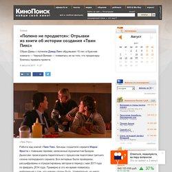 «Полено непродается»: Отрывки изкниги обистории создания «Твин Пикс» — КиноПоиск