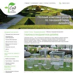 Габионы в ландшафтном дизайне - Сад Для Жизни