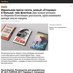 Идеальная проза поэта, новый «Стоунер» ибольше, чем фэнтези: Два новых романа исборник блестящих рассказов, прославивших автора после смерти